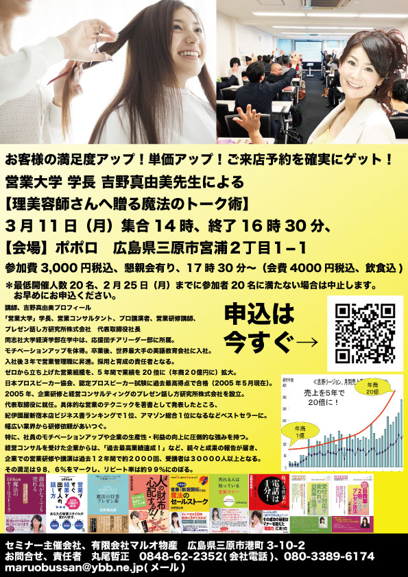 吉野真由美先生セミナー2019.3.11